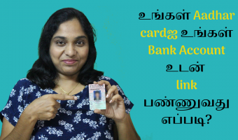 How to link your Aadhar card to your Bank Account