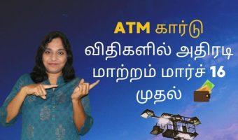 ATM கார்டு விதிகளில் அதிரடி மாற்றம் மார்ச் 16 முதல்