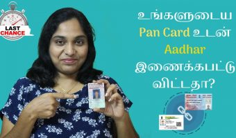 pan-card-link-to-aadhar