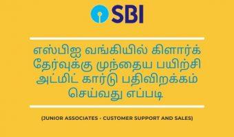 sbi-clerk-junior-assistant-exam-card