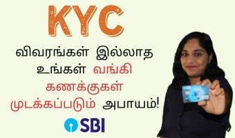 SBI: KYC விவரங்கள் இல்லாத உங்கள் வங்கி கணக்குகள் முடக்கப்படும் அபாயம்