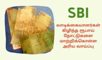 sbi-exchange-old-damage-notes