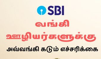 sbi-warns-employees
