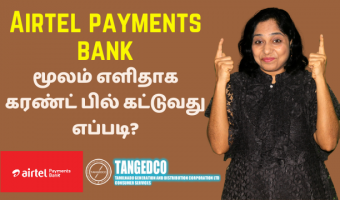 EB-Bill-Payment-Online-Airtel-Payment-Wallet