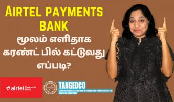 EB-Bill-Payment-Online-Airtel-Payment-Wallet