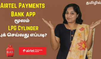 Gas-booking-via-Airtel-Payments-Bank