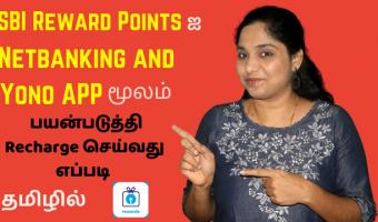How-to-Redeem-SBI-Reward-Points-online