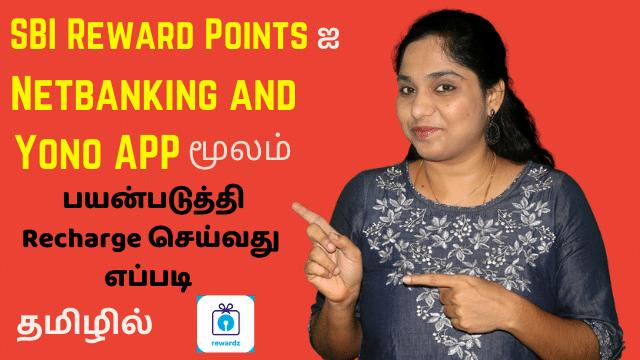 How to Redeem SBI Reward Points online