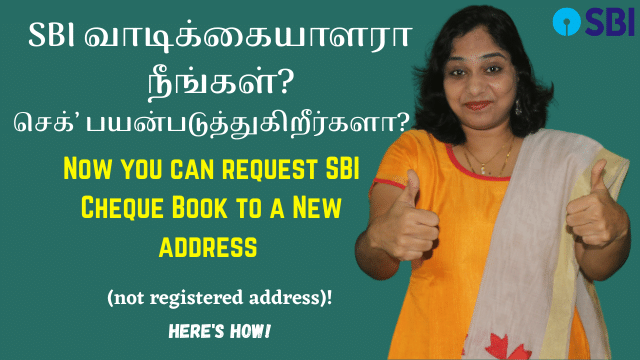 Now You Can Apply For a New cheque Book to a New Address Online via SBI Netbanking! SBI News #Shorts