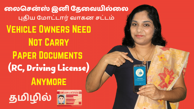 Vehicle Owners Need Not Carry Paper Documents (RC, Driving License) Anymore - Motor Vehicle Act