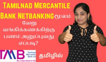 transfer-money-in-Tamilnadu-Mercantile-Bank-Netbanking