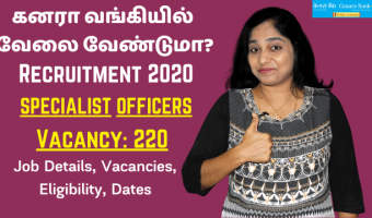 Canara-Bank-Recruitment-2020
