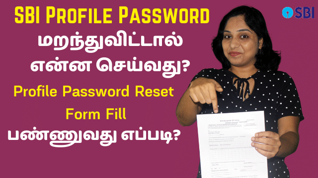 How To Fill SBI Profile Password Reset Form