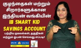 IB-Smart-Kid