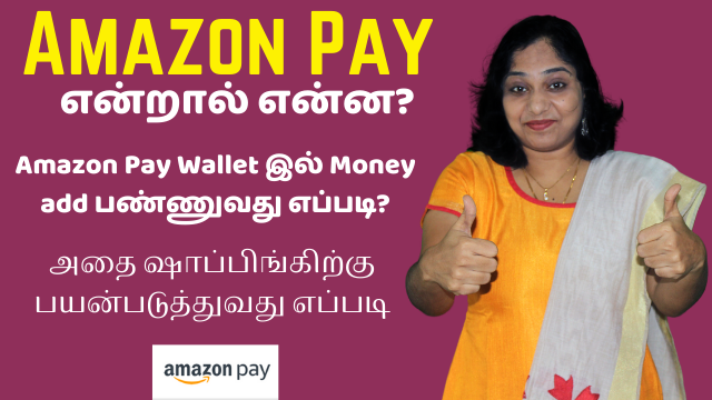 Why Use Amazon Pay? How to add money to Amazon Pay Wallet and place order using Amazon Pay wallet