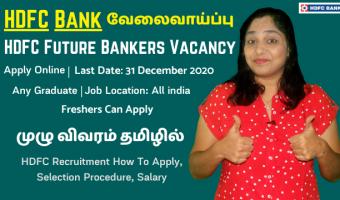 HDFC-Future-Bankers-Vacancy