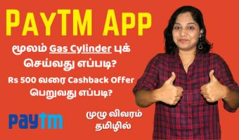 Book LPG Cylinder Using PayTM app