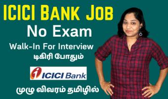 ICICI-Bank-Recruitment