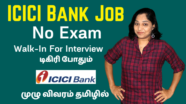 ICICI Bank Recruitment | No Exam | Walk In For Interview