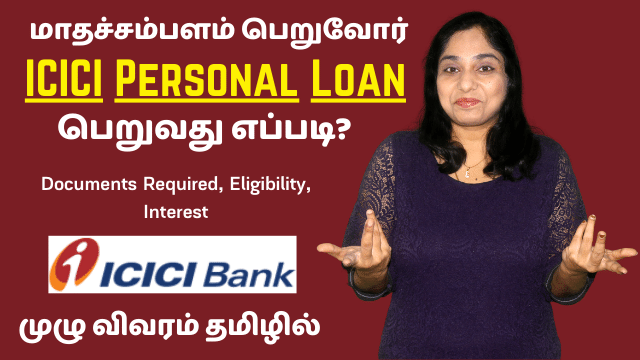 ICICI Personal Loan for Salaried | How To Apply, Documents Required, Eligibility, Interest in Tamil