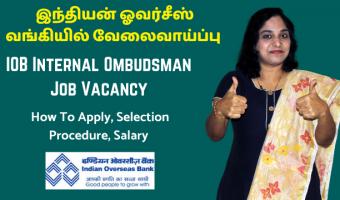 IOB-Internal-Ombudsman-Job-Vacancy