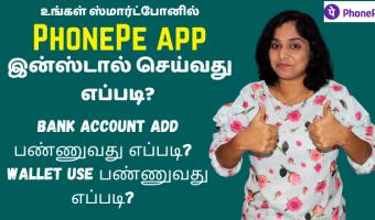Install-PhonePe-App