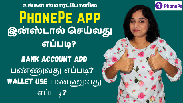 How To Install PhonePe App And Add Bank Account | PhonePe App Overview | PhonePe Wallet