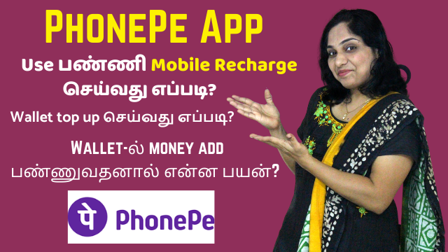 Mobile Recharge Using PhonePe | Benefits Of Adding Money In PhonePe Wallet? How To Do Mobile Recharge?
