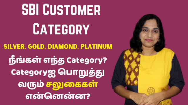 SBI Customer Category - Silver, Gold, Diamond, Platinum - Features, Eligibility, Benefits