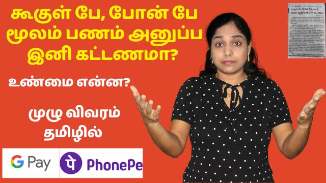 UPI Apps Like Google Pay PhonePe To Start Charging Transaction Fees