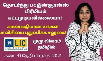 Make-Use-Of-LIC-Revival-Campaign