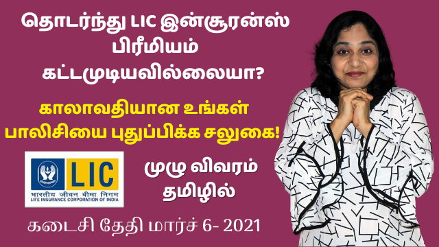 Make Use Of LIC Revival Campaign And Avoid Life Insurance Policy Getting Lapsed