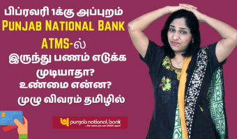 Punjab-National-Bank-ATMS