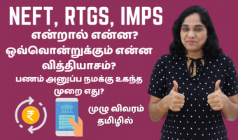 What-Is-NEFT-RTGS-IMPS-transaction