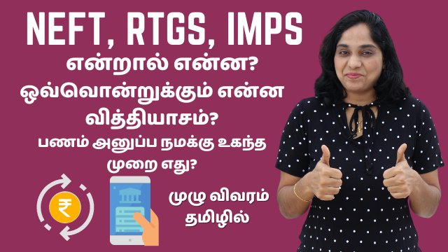 What Is NEFT, RTGS, IMPS transaction? What is the difference? Which One Should You Use To Make Fund Transfer?