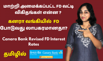 Canara-Bank-Revises-Fixed-Deposit-Interest-Rates