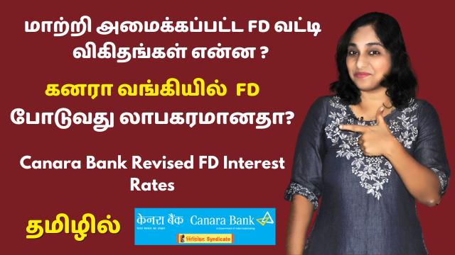 Canara Bank Revised FD Interest Rates