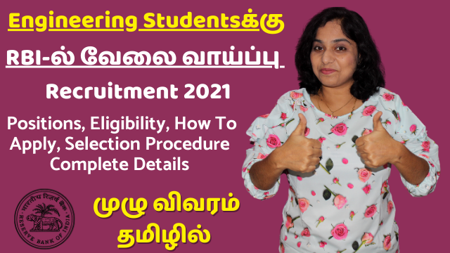 RBI Recruitment 2021 Jobs For Engineering Students