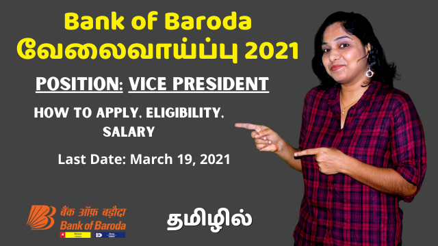 Bank of Baroda (Capitals) Recruitment 2021 | Vice President | How To Apply, Eligibility, Salary