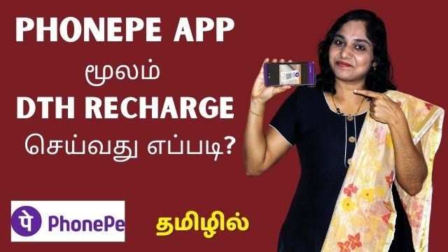How To Do DTH Recharge Using PhonePe app? Demo To Add Money In Wallet And Recharge DTH