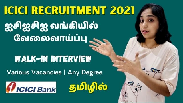 ICICI Recruitment 2021 | Walk-in Interview | Various Vacancies | Any Degree