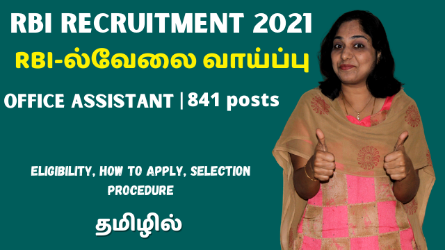 RBI Recruitment 2021 | Office Assistant | Eligibility, How To Apply, Selection Procedure