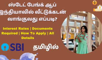 SBI-Home-Loan-Process