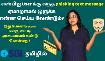 SBI-Users-Get-Hit-By-A-Text-Phishing-Scam