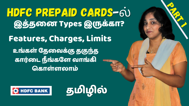 Types Of HDFC Prepaid Cards | Features, Charges, Limits | Choose The Best Card That Suits Your Needs! - Part 1