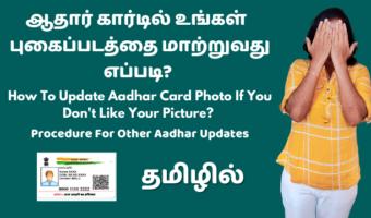 aadhar-photo-update