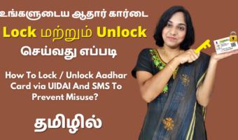 How-To-Lock-Unlock-Aadhar-Card-via-UIDAI