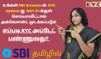 How-To-Update-KYC-in-Your-SBI-Account