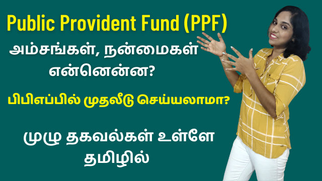 Public Provident Fund (PPF) - Features, Benefits? Should You Invest In PPF? All You Need To Know!