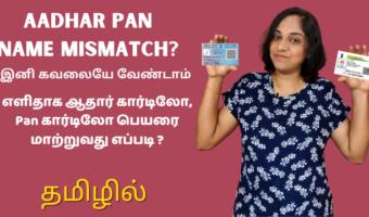 aadhar-pan-name-mismatch